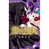 恋と弾丸(5) (フラワーコミックス)
