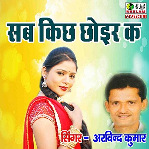 Arvand Kumar & Anuja