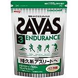 明治 ザバス(SAVAS) タイプ3エンデュランス ソイプロテイン+マルトデキストリン バニラ味 【55回分】 1,155g