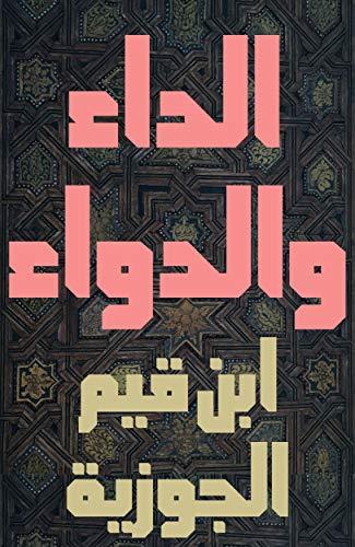 الداء والدواء: الجواب الكافي لمن سأل عن الدواء الشافي Al Jawābul kāfi liman sa'ala 'an Dawā'i Shaafi (Arabic Edition)