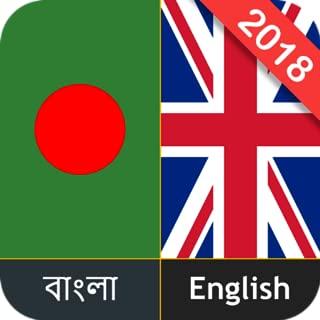 Bangla Dictionary / বাংলা অভিধান