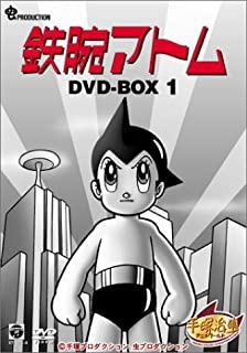 鉄腕アトム DVD-BOX(1) ~ASTRO BOY~