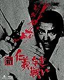 新 仁義なき戦い Blu-ray BOX[Blu-ray/ブルーレイ]