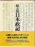 日本政記 (1976年)