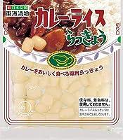 【常温】カレーライスらっきょ 50g 東海漬物
