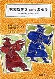 中国故事を英語であそぶ―豊かな人生への道しるべ