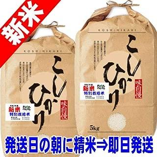 令和 元年産 新米 熊本産 特別栽培米 コシヒカリ 10kg 天草地区指定 (7分づき(精米後約4.65k×2))