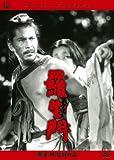 羅生門 [DVD]