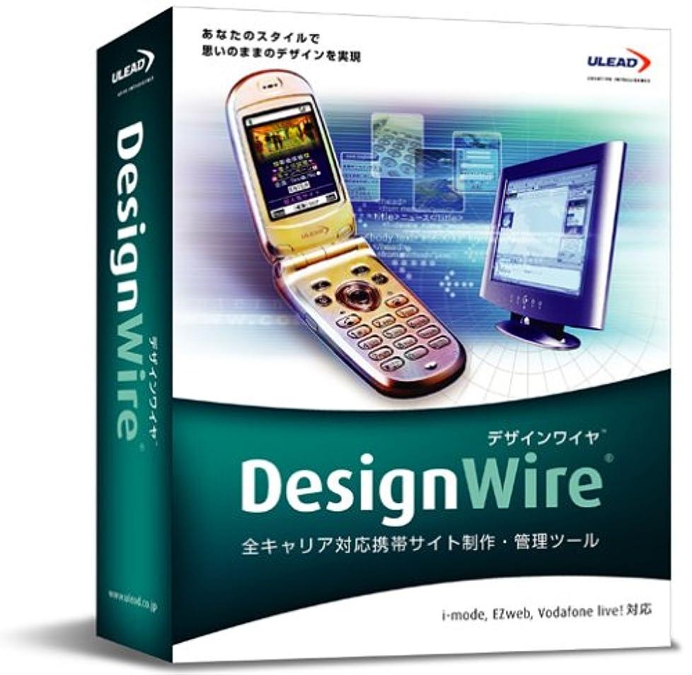 カロリー円周策定するUlead Design Wire 1.0