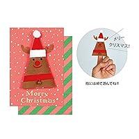 アートプリントジャパン クリスマスカード フェルト指人形カード トナカイ