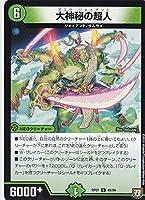 デュエルマスターズ DMRP07 49/94 大神秘の超人 (UC アンコモン) †ギラギラ†煌世主と終葬のQX!! (DMRP-07)