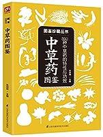 中草药图鉴(330种中草药的特性与功效)/图鉴珍藏丛书