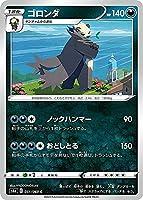 ポケモンカードゲーム S6a 051/069 ゴロンダ 悪 (C コモン) 強化拡張パック イーブイヒーローズ