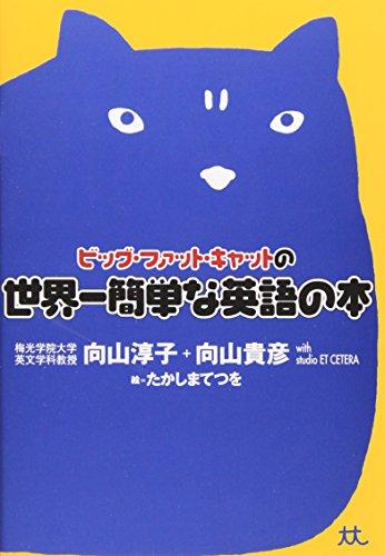 本 がっちゃん 英語