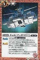 バトルスピリッツ SD54-014 ネェル・アーガマ[UC] (C コモン) コラボスターター ガンダム OPERATION UC