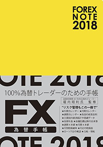 FOREX NOTE 2018 / 為替手帳 (黄)