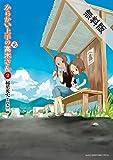 からかい上手の(元)高木さん(2)【期間限定 無料お試し版】 (ゲッサン少年サンデーコミックス)