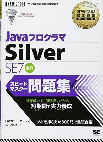 オラクルèªå®šè³‡æ¼æ•™ç§'書 Javaプログラマ Silver SE7 スピードマスターå•é¡Œé›† (EXAMPRESS)