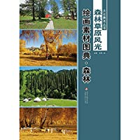 Popular Art Books forest grasslands: Painting material Tudian Forest (Full Set 2)(Chinese Edition)