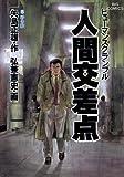 人間交差点(8) (ビッグコミックス)