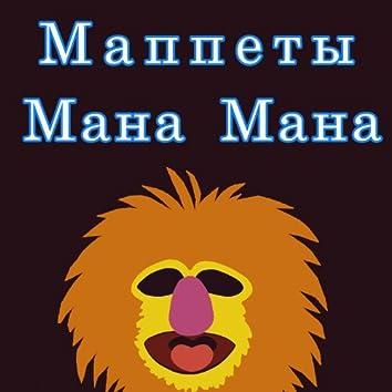 Маппеты Мана Мана