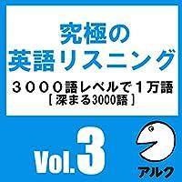 究極の英語リスニングVol.3 SVL3000語レベルで1万語 (アルク)