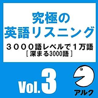 究極の英語リスニングVol.3 SVL3000語レベルで1万語 (アルク)                   著者:                                                                                                                                 アルク                               ナレーター:                                                                                                                                 アルク                      再生時間: 1 時間  11 分     11件のカスタマーレビュー     総合評価 4.5