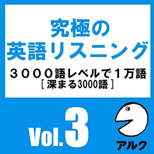 『究極の英語リスニングVol.3 SVL3000語レベルで1万語 (アルク)』のカバーアート