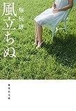 風立ちぬ (集英社文庫)