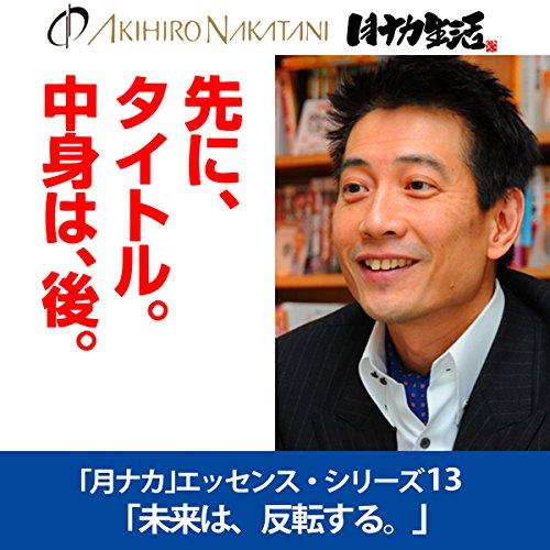 『中谷彰宏「未来は、反転する。――アイデアを形にする企画術」(「月ナカ」エッセンス・シリーズ13)』のカバーアート