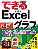 できる Excel グラフ Office 365/2019/2016/2013対応 魅せる&伝わる資料作成に役立つ本 できるシリーズ