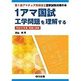 1アマ国試工学問題を理解する 平成27 年度 問題と解説: 第1級アマチュア無線技士国家試験対策の本