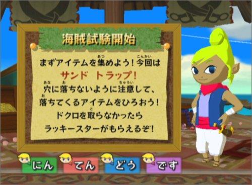 任天堂『ゼルダの伝説4つの剣+』