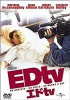 エドtv [DVD]