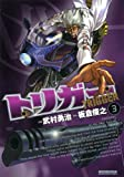 トリガー 3 (マンサンコミックス)