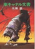 東キャナル文書 (1977年) (ハヤカワ文庫―JA)