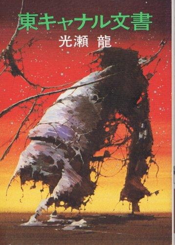 東キャナル文書 (1977年) (ハヤカワ文庫―JA)の詳細を見る