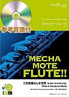 めちゃモテ・フルート この素晴らしき世界 参考音源CD付 / ウィンズスコア