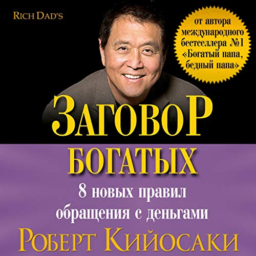 Couverture de Заговор богатых [Rich Dad's Conspiracy of the Rich]