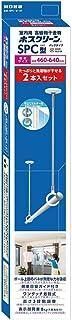 川口技研 室内用物干し ホスクリーン SPC-W-2P ホワイト 2本1組 竿立てホルダー付き