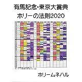 有馬記念・東京大賞典ホリーの法則2020