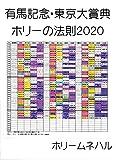 有馬記念 東京大賞典ホリーの法則2020