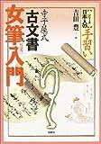 寺子屋式古文書女筆入門 (シリーズ日本人の手習い)