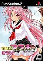 GIRLSブラボー Romance15's DXパック