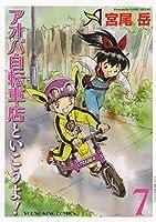 アオバ自転車店といこうよ! コミック 1-7巻セット [コミック] 宮尾岳