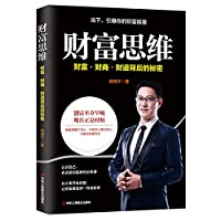 Wealth thinking: the secret behind wealth, financial business and financial road(Chinese Edition)