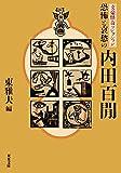 文豪怪奇コレクション 恐怖と哀愁の内田百閒 (双葉文庫)