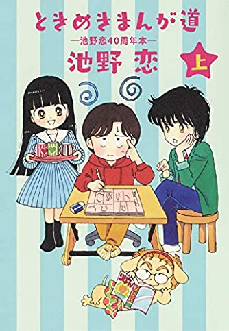 ときめきまんが道 ―池野恋40周年本― 上 (愛蔵版コミックス)