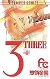 3(THREE)(4) (フラワーコミックス)