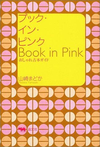 ブック・イン・ピンク―おしゃれ古本ガイドの詳細を見る